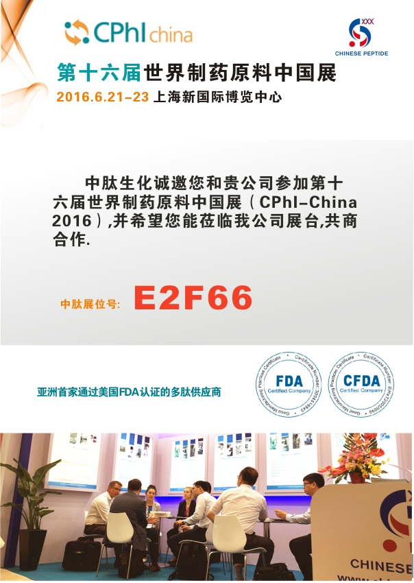 E2F66_CPC will attend CPhI-China2016.jpg